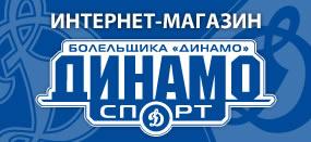"Магазин ""ДИНАМО-СПОРТ"""