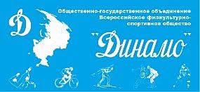 Спортобщество Динамо