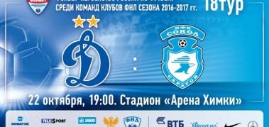 «Динамо» vs «Сокол» | Билеты на матч