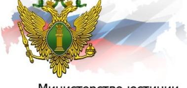 МинЮст РФ утвердил все решения принятые на Конференции Клуба больльщиков «Динамо»!