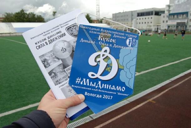 В Вологде прошел 2-й всероссийский турнир по футболу среди болельщиков