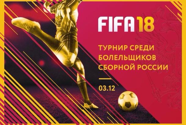 Турнир по киберфутболу FIFA18 среди болельщиков Сборной России.