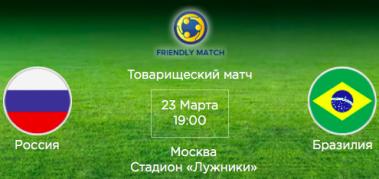 Билеты на матч Россия — Бразилия. 23 марта 2018г.