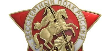 Акция «Бессмертный динамовский полк» — 9 мая.