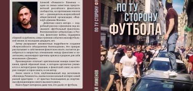 Книга Алексея Пименова «По ту сторону футбола» онлайн. + Видео презентации.