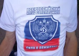 ВКБ ДИНАМО
