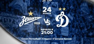 Билеты на гостевую трибуну в Питер, матч «Зенит» — «Динамо»