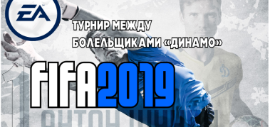 Приглашаем на турнир по FIFA2019 между болельщиками «Динамо».