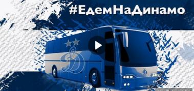 #ЕдемНаДинамо вместе с Клубом болельщиков Динамо и Футбольным Клубом «Динамо-Москва».