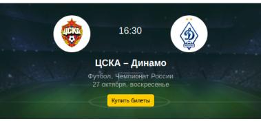 БИЛЕТЫ НА МАТЧ «ЦСКА» — «ДИНАМО»