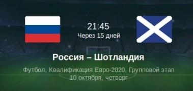Билеты на матч Россия — Шотландия по спеццене