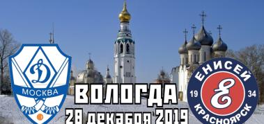 ХсМ «Динамо-Москва» сыграет с Красноярским «Енисеем» в Вологде
