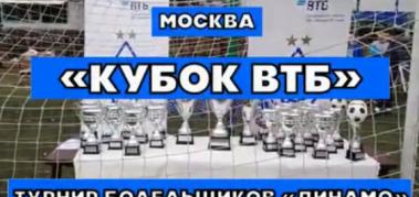 Видео: КУБОК ВТБ — Турнир по футболу среди болельщиков «Динамо»