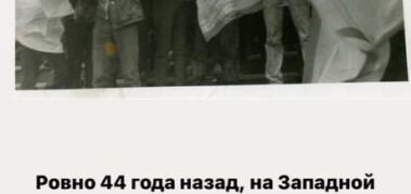 ФАНАТСКОМУ ДВИЖЕНИЮ «ДИНАМО-МОСКВА»  44 ГОДА.