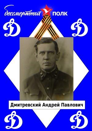 дмитриевский