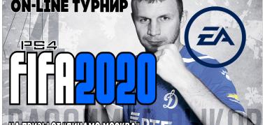 ON-LINE ТУРНИР ПО FIFA2020 СРЕДИ БОЛЕЛЬЩИКОВ ДИНАМО